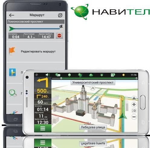 Навигатор Navitel для Android