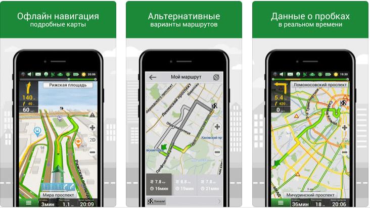 Функции мобильного приложения Навител Навигатор 2018